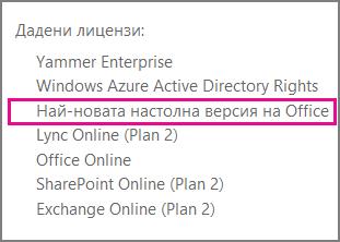 Най-новата настолна версия на Office