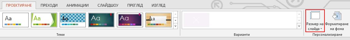 """В раздела """"Проектиране"""", в групата """"Персонализиране"""" щракнете върху """"Размер на слайда""""."""