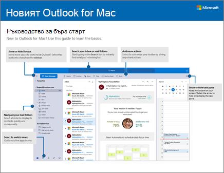 Ръководство за бърз старт в Outlook 2016 for Mac
