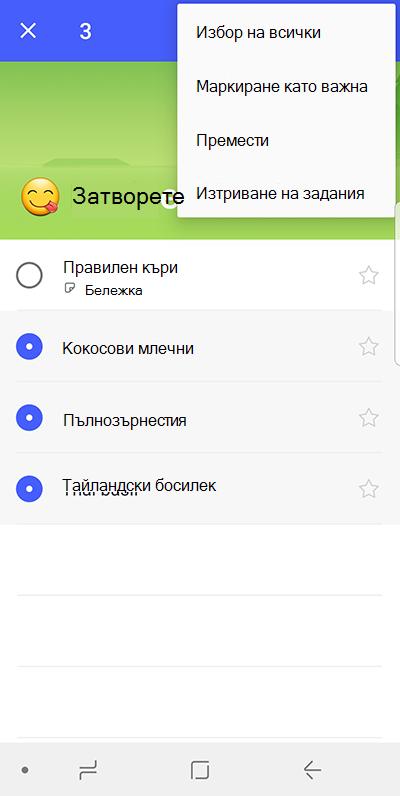 Екранна снимка, показваща опцията за преместване на задания на Android