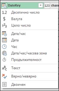 Power Query – Индикатор за тип на колона в заглавките на колони във визуализацията на редактора на заявки