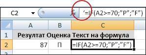 апостроф дезактивира формулата