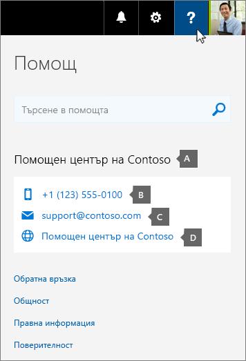 Пример за информация за връзка към специализираната поддръжка на дадена организация.