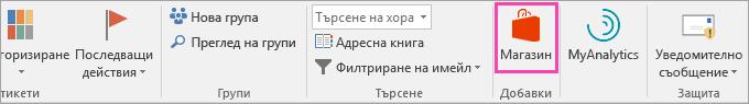 """Екранна снимка на бутона """"Магазин""""."""