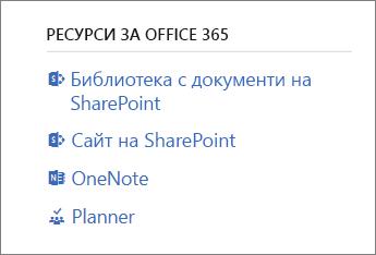 Ресурси за Office 365