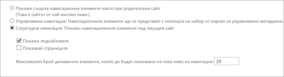Екранна снимка, показваща подсайтовете