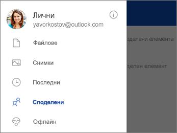 Споделен изглед в OneDrive