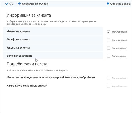 Заснемане на екрана: показва главен списък на потребителски въпроси.