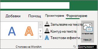"""Бутонът """"алтернативен текст"""" в лентата на Excel за Windows"""