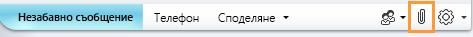 Икона ''Добавяне на прикачен файл''