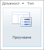 Икона на SharePoint 2010 проучване