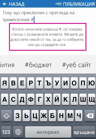 Екранна снимка на добавяне на етикет с префикс # към публикация в приложението SharePoint Newsfeed