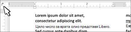 """Бутонът """"Ляв табулатор"""" на Mac на линийката"""