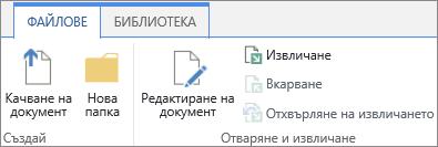 Група от бутони секция отвори и извличане на файлове на лентата