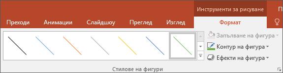 Показва бързи стилове за линии в Office