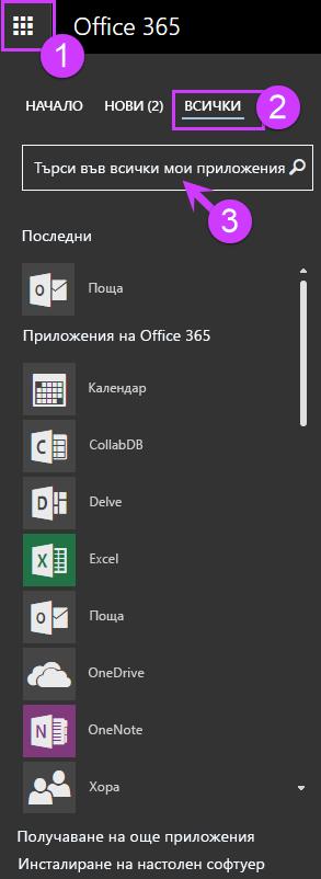 """Стартиране на приложението """"Skype за загадки"""" от иконата за стартиране на приложения"""
