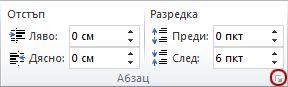 """Групата """"Абзац"""" в раздела """"Оформление на страниците"""""""