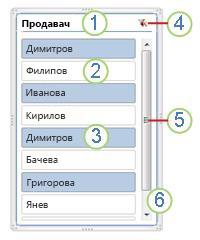 Елементи на сегментатор на обобщена таблица