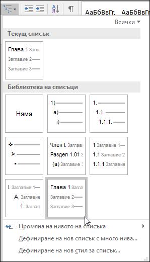 Използвайте заглавията на главите mutlilevel списъка, за да форматирате заглавията на главите, за да бъдат включени в надписите.