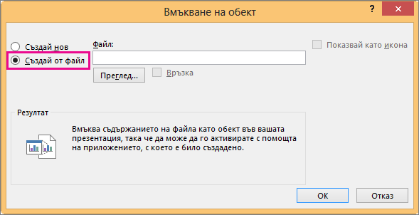 Създай от файл, избран в диалоговия прозорец Вмъкване на обект