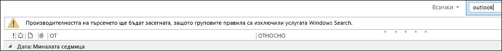 Услугата Windows Desktop Search е забранена