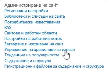Връзка към хранилище за управление под настройки на сайта от изрази