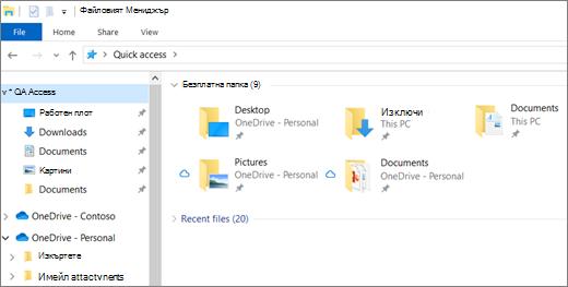 """Файловият Мениджър в Windows 10 с папките """"работен плот"""", """"документи"""" и """"Картини"""" в OneDrive"""