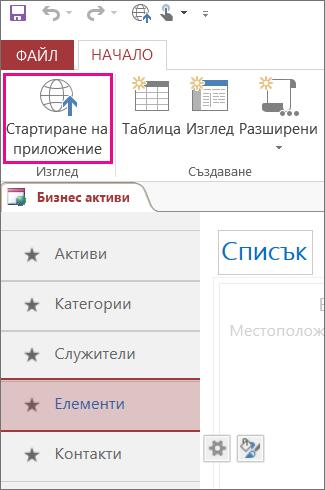 Стартиране на приложение