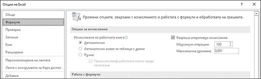 Екранна снимка на итеративни настройки за изчисляване