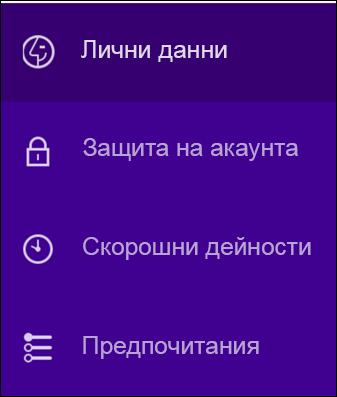 Променете настройките за защита на вашия акаунт за Yahoo