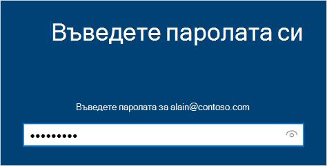 Въведете екрана с паролата си