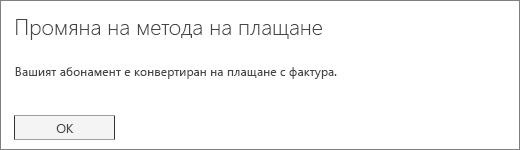 Екранна снимка на бележката за потвърждение, която се показва, след като абонаментът ви се конвертира към плащане чрез фактура.