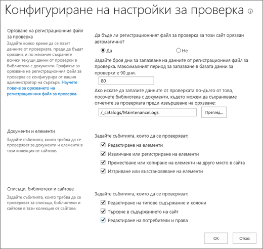 Екран с настройки за сайта колекция от проверка