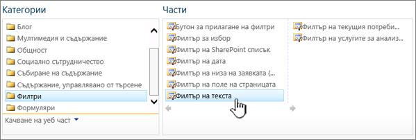 Избиране на уеб частта за текстов филтър