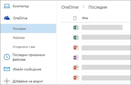Споделяне на файлове в Outlook в уеб