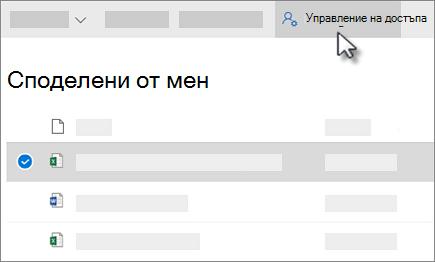 """Екранна снимка на бутона """"управление на достъпа"""" в изгледа """"споделено от мен"""" в OneDrive за бизнеса"""