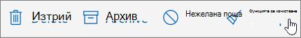 Екранна снимка показва опцията прочистване, избрано в лентата с инструменти за имейл.