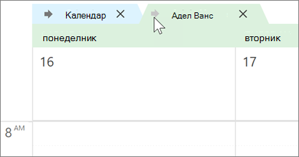 Насложени календари в Outlook