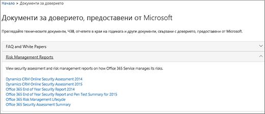 Показва страницата за осигуряване на услугите: Документи за надеждност, предоставени от Microsoft