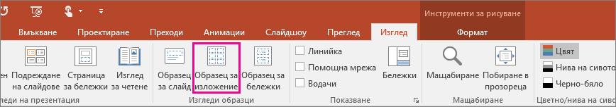 Показва опцията за преглед на образеца за изложение в PowerPoint