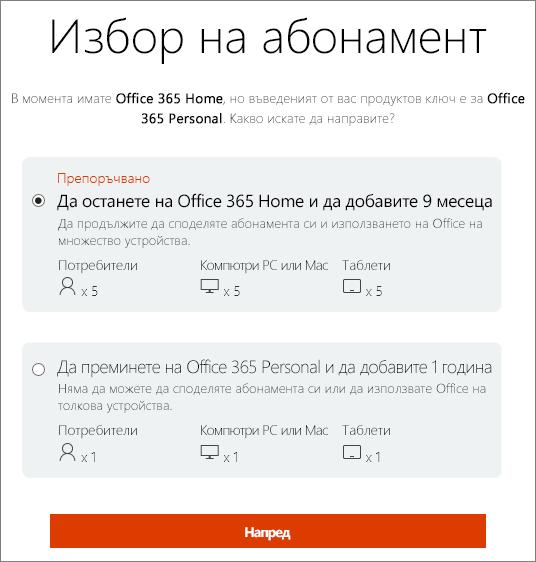 Изберете дали да останете с Office 365 Home, или да преминете към абонамент за Office 365 Personal.