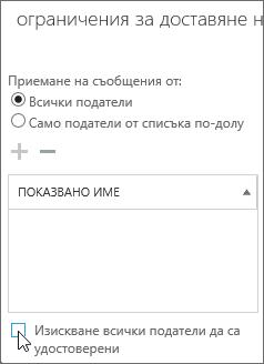 Квадратчето за отметка за изключване на удостоверените податели