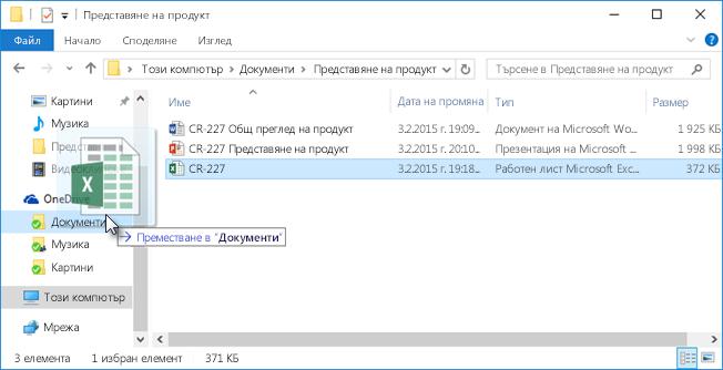 Плъзгане на файлове в OneDrive