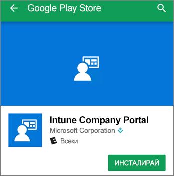 Екранна снимка, показваща бутона за инсталиране за Intune Company Portal в Google Play Магазин