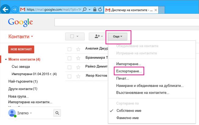 """За да импортирате контакти от Gmail в Office 365, в Gmail изберете """"Контакти, Още, Експортиране"""""""