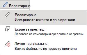 Опции за редактиране