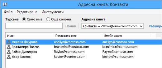 Когато вашите контакти са импортирани от Google Gmail към Office 365, ще ги видите в адресна книга: Контакти