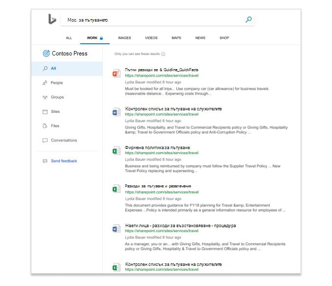 Резултатите от търсенето в Microsoft Search в Bing показват файловете във фирмата.