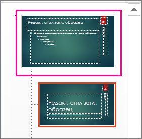 Миниатюра на образец за слайд с оформления в изгледа на образец за слайд