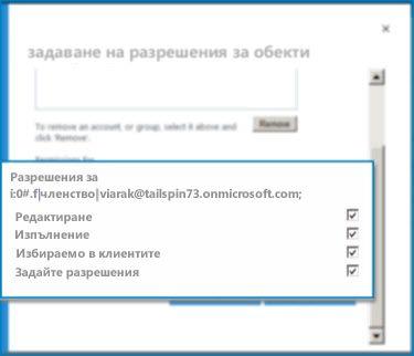 екранна снимка на диалоговия прозорец ''задаване на разрешения за обекти'' в sharepoint online. използвайте този диалогов прозорец, за да зададете разрешения за определен външен тип съдържание.
